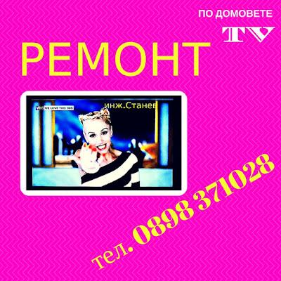 Ремонт на телевизори в София,  телевизионен техник,  телевизори по домовете, Ремонт на телевизори, Ремонт на телевизори в събота и неделя, Ремонт на телевизори, майстор,   без почивен ден,