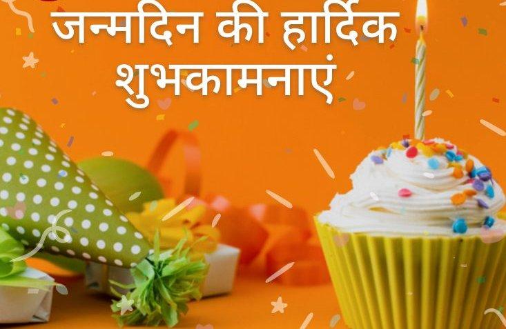 HAPPY BIRTHDAY 12 सितंबर 2021 : आपका जन्मदिन