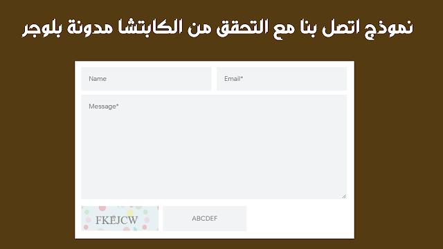 نموذج اتصل بنا مع التحقق من الكابتشا مدونة بلوجر