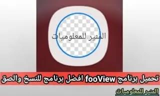 تحميل تطبيق fooview