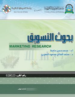 تحميل كتاب بحوث التسويق pdf مجلتك الإقتصادية