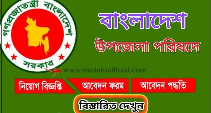 উপজেলা পরিষদ চাকরির বিজ্ঞপ্তি ২০২০-Upazila Parishad Job Circular 2020