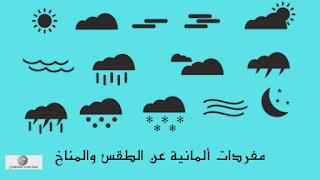 مفردات ألمانية عن الطقس والمناخ
