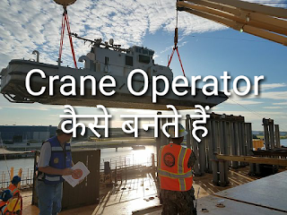 Crane operator job