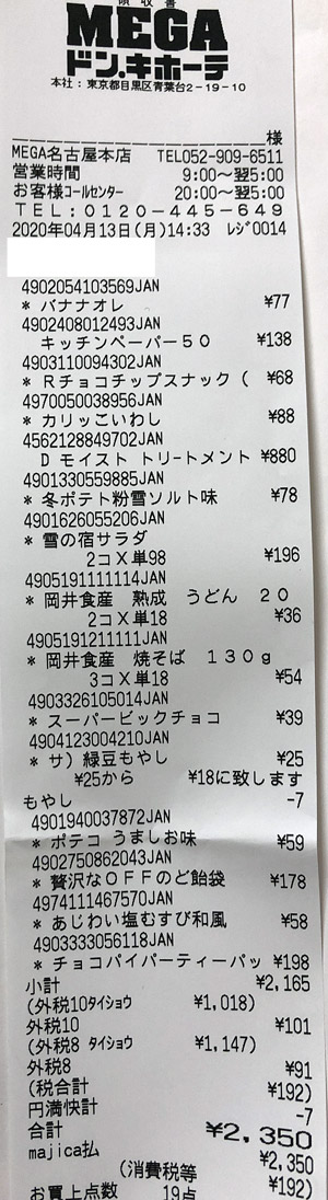MEGAドン・キホーテ 名古屋本店 2020/4/13 のレシート