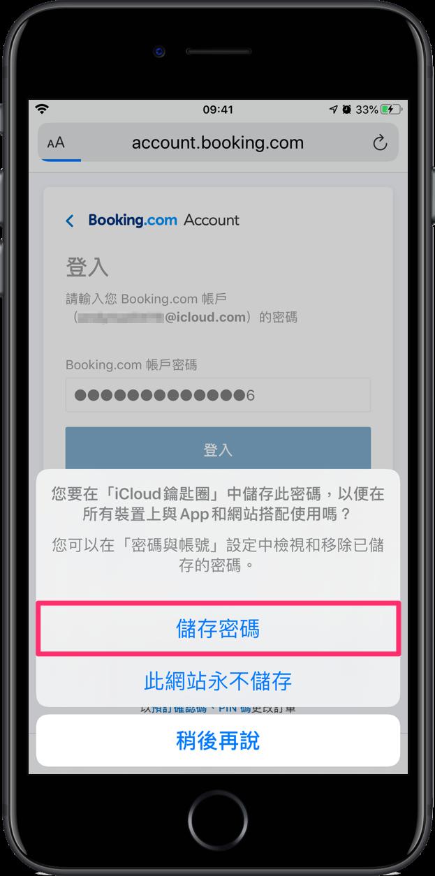 iCloud 鑰匙圈