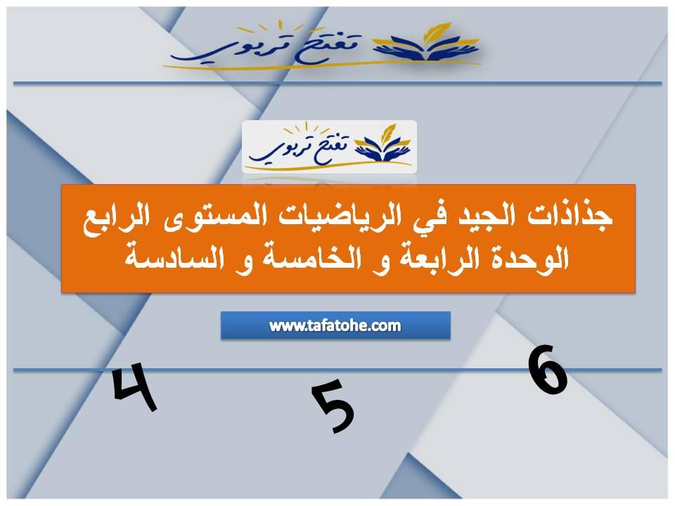 جذاذات الجيد في الرياضيات المستوى الرابع الوحدة الرابعة و الخامسة و السادسة