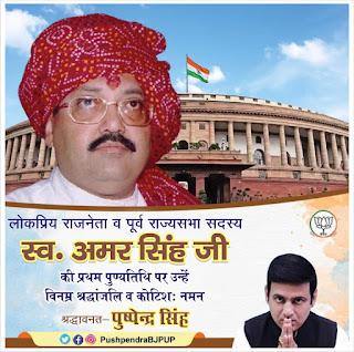 #JaunpurLive : प्रबुद्ध-प्रखर राष्ट्रवादी,देशहित के निडर प्रवक्ता,वरिष्ठ राज्यसभा सांसद रहे आदरणीय अमर सिंह जी की आज प्रथम पुण्यतिथि पर उन्हें विनम्र श्रद्धांजलि व कोटिशः नमन
