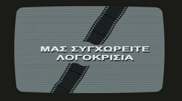 Με εντολή ΝΔ, λογοκρισία ΕΡΤ σε όλες ανεξαιρέτως τις ειδήσεις από την περιφέρεια, με αφορμή τη Λέσβο!
