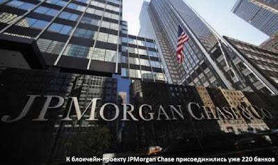 К блокчейн-проекту JPMorgan Chase присоединились уже 220 банков