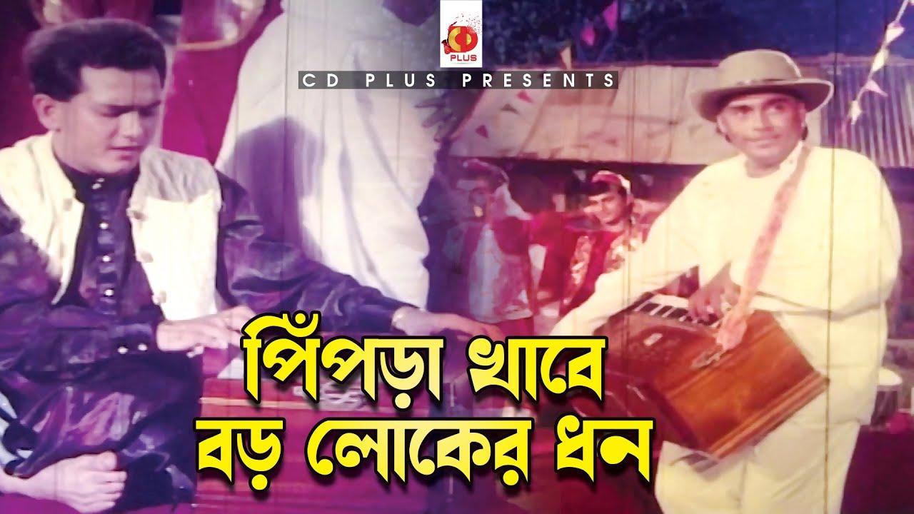 Pipra Khabe Boro Loker Dhon Lyrics ( পিপরা খাবে বড় লোক এর ধন ) - Mayer Odhikar