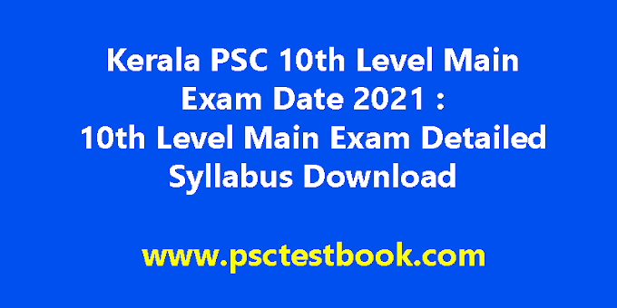 Kerala PSC 10th Level Modified Main Exam Date 2021 : 10th Level Main Exam Detailed Syllabus Download