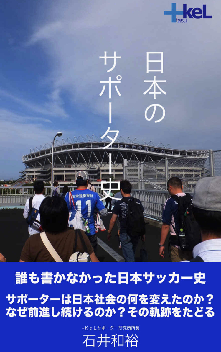 日本のサポーター氏の表紙
