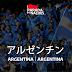 Parada das Nações #11 - Argentina