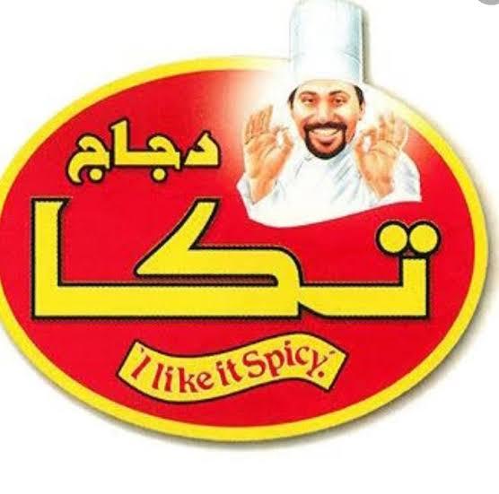 أسعار ومنيو ورقم دليفرى فروع مطعم دجاج تكا مصر 2021