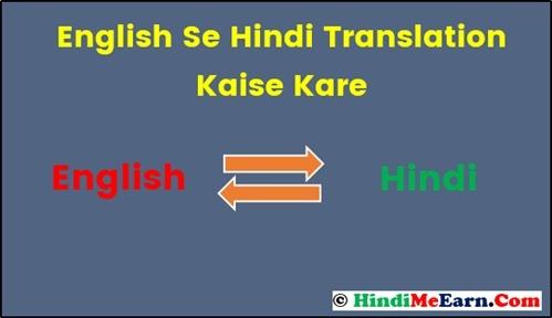 English Se Hindi Translation Kaise Kare
