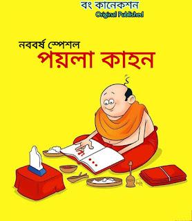 পয়লা কাহন - বাংলা নববর্ষ - Subho Noboborsho - Bengali Story