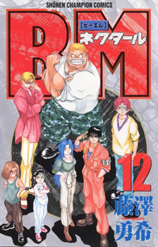 Bio-Meat: Nectar Manga
