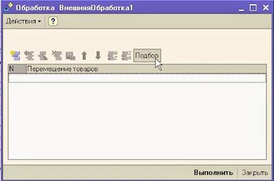 Открыть форму документа программно 1с 8