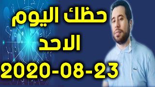 حظك اليوم الاحد 23-08-2020 -Daily Horoscope
