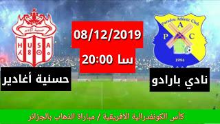 مشاهدة مباراة نادي بارادو و حسنية أغادير المغربي 08/12/2019