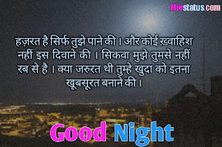 hindi shayari on good night