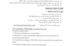 مطلوب توظيف فوري مدراء حسابات للكويتين والمقيمين والأجانب