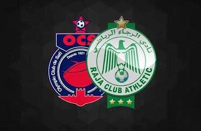 شاهد مباراة الرجاء الرياضي واولمبيك اسفي بث مباشر اليوم 8-8-2020 في الدوري المغربي