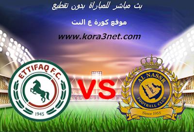 موعد مباراة النصر والاتفاق اليوم 24-1-2020 الدورى السعودى