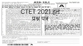 CTET 2021 Solved Question Paper 1