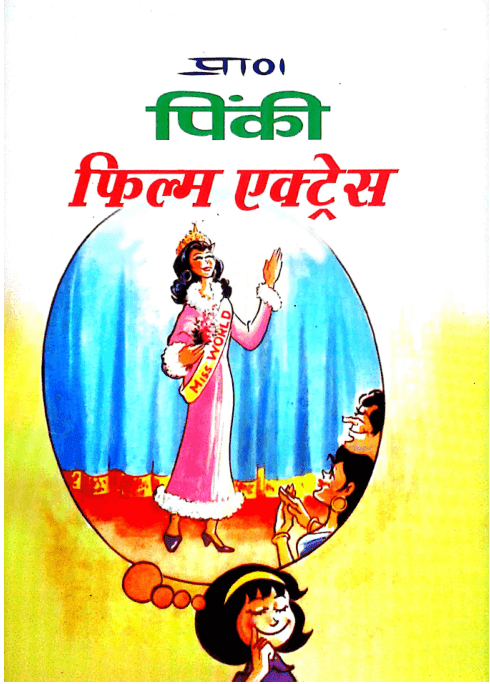 पिंकी और फिल्म एक्ट्रेस पीडीऍफ़ कॉमिक्स पुस्तक  | Pinki Aur Film Actress PDF Comics In Hindi