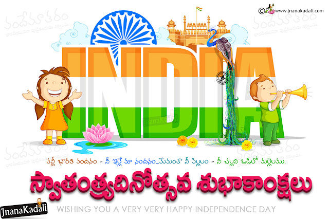 Happy Independence day Android mobile wallpapers, independence day inspirational Speeches, Telugu Essay Writings on Independence day