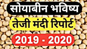 सोयाबीन तेजी मंदी रिपोर्ट | Soyabean Teji Mandi Report