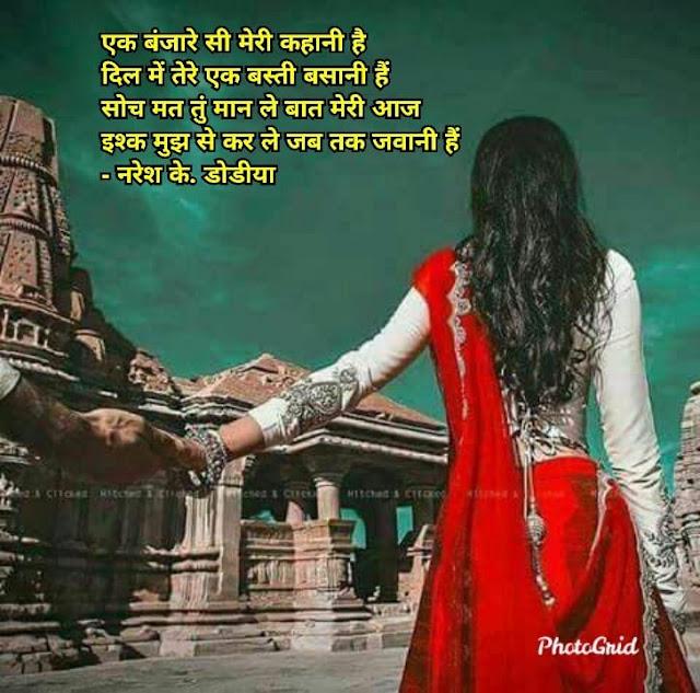 एक बंजारे सी मेरी कहानी है HINDI Muktak By Naresh K. Dodia