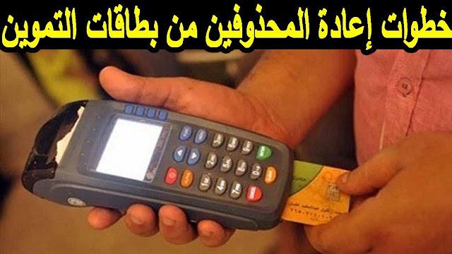 اعادة المحذوفين من بطاقات التموين بشكل عشوائي عبر موقع دعم مصر