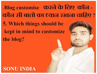 5. blog customise   करने के लिए  कौन -कौन सी बातो का ध्यान रखना चाहिए ?