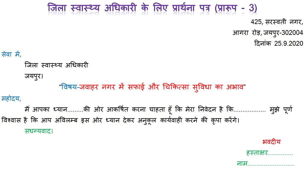 Jila Swasthya Adhikari Ke Liye Prarthna Patra