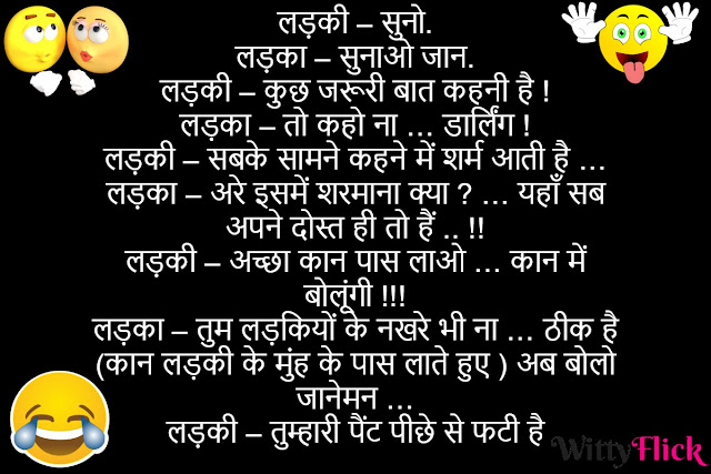 Girlfriend Boyfriend ke Sabse Majedar Chutkula And Jokes Wallpaper   मजेदार चुटकुला हिंदी में