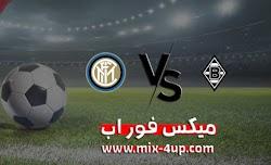 نتيجة مباراة انتر ميلان وبوروسيا مونشنغلادباخ ميكس فور اب بتاريخ 01-12-2020 في دوري أبطال أوروبا