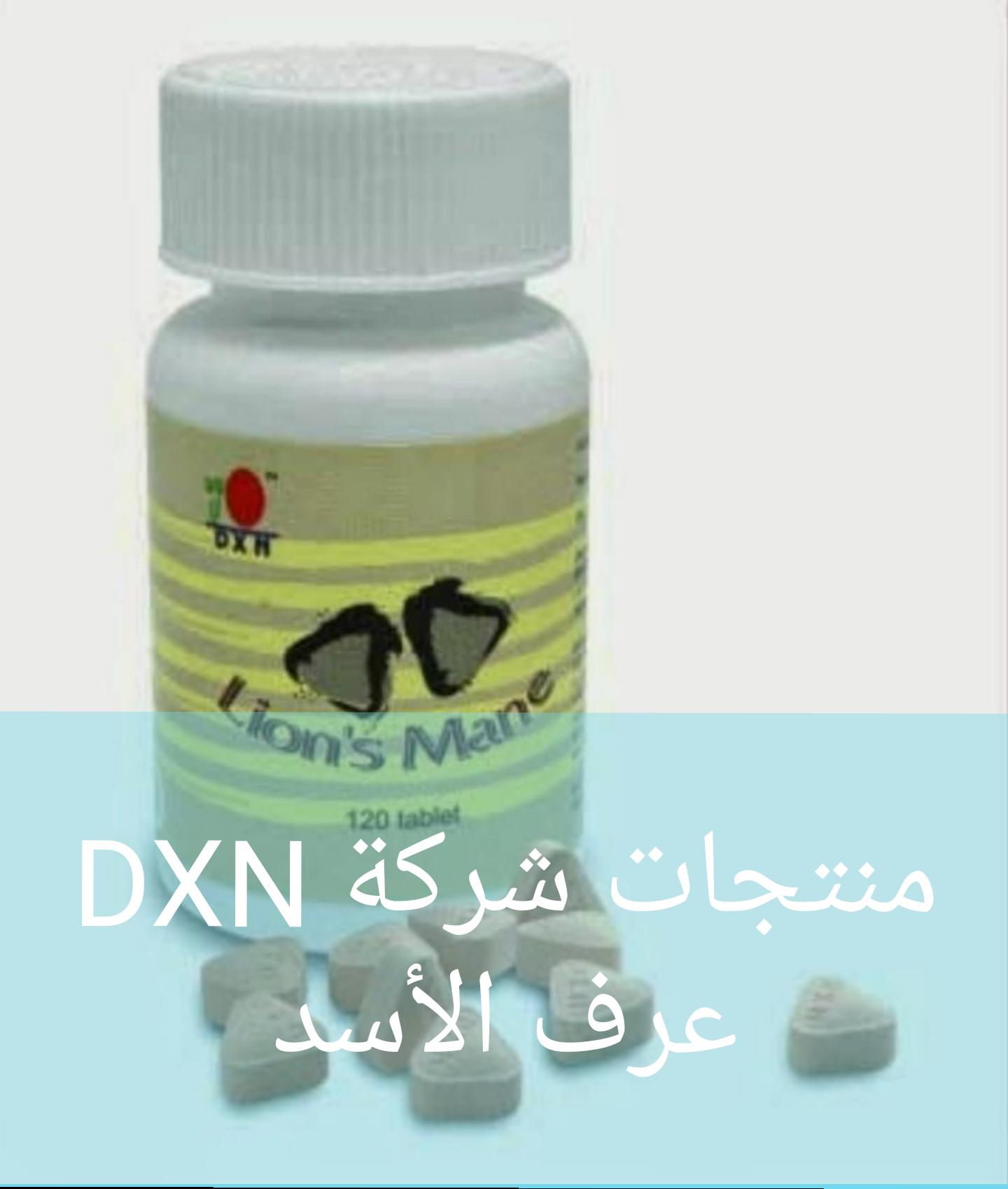 فطر عرف الأسد من شركة dxn ، استخدام عرف الأسد ، فوائد عرف الأسد ، مكونات عرف الأسد ، أضرار عرف الأسد