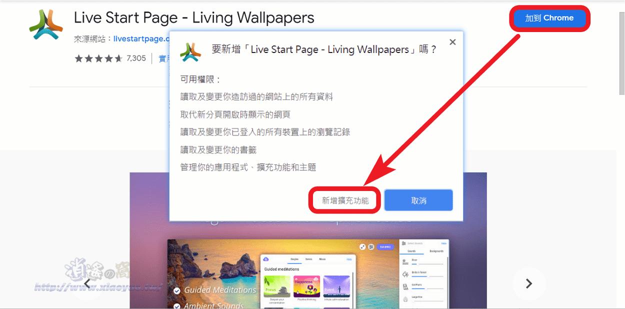 Live Start Page 分頁動態實景桌布,使用大自然背景聲音進入冥想模式