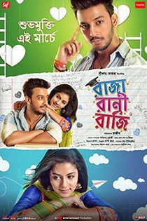 Raja Rani Raji Bengali Full Movie Download