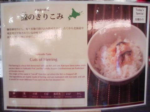 ビュッフェコーナー:鰊きりこみ2 ホテルエミシア札幌カフェ・ドム