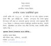 आन्तरिक राजस्व कार्यालयले माग्यो आर्थिक वर्ष-२०७७/०७८ को लागि सुझाव || Business Partner Nepal.