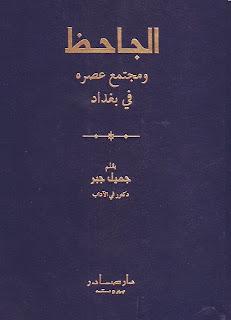 كتاب الجاحظ ومجتمع عصره في بغداد تلأ جميل جبر
