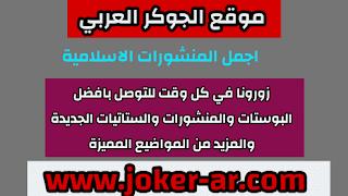 اجمل المنشورات الاسلامية 2021 - الجوكر العربي