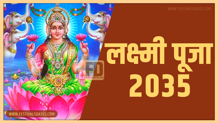 2035 लक्ष्मी पूजा तारीख व समय भारतीय समय अनुसार