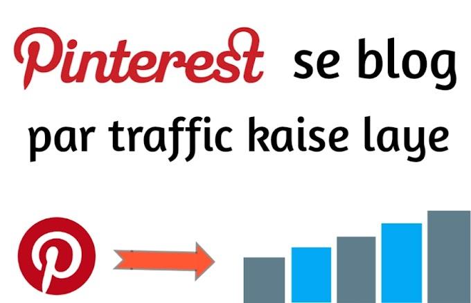 Pinterest se blog par traffic kaise laye - step by step?