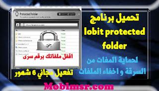 تحميل برنامج قفل الملفات iobit protected folder pro