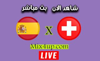 مشاهدة مباراة اسبانيا وسويسرا spain vs switzerland